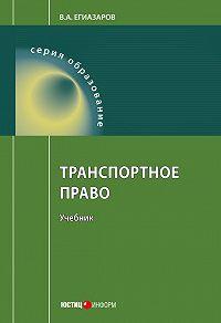 В. А. Егиазаров -Транспортное право