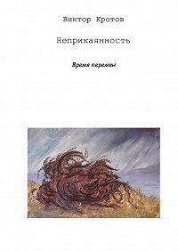 Виктор Кротов - Неприкаянность. Время перемен