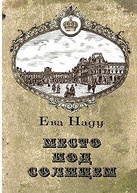 Ева Наду -Место под Солнцем. Книга первая
