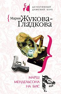 Мария Жукова-Гладкова - Марш Мендельсона на бис
