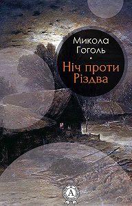 Микола Гоголь - Ніч проти Різдва