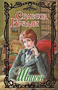 Селеста Брэдли -Шпион