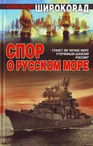 Александр Широкорад -Спор о Русском море