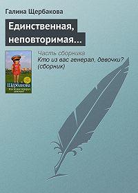 Галина Щербакова -Единственная, неповторимая…