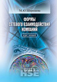 Марина Шерешева -Формы сетевого взаимодействия компаний: курс лекций