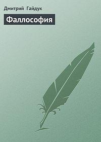 Дмитрий Гайдук -Фаллософия