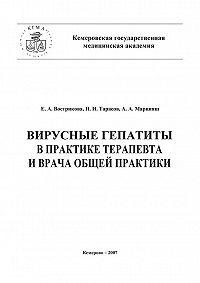 Николай Тарасов -Вирусные гепатиты в практике терапевта и врача общей практики
