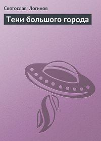 Святослав  Логинов - Тени большого города