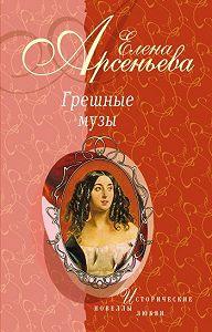 Елена Арсеньева -Тайное венчание (Николай Львов – Мария Дьякова)