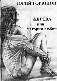 Юрий Горюнов -Жертва, или История любви