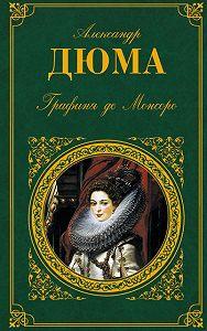 Александр Дюма -Графиня де Монсоро