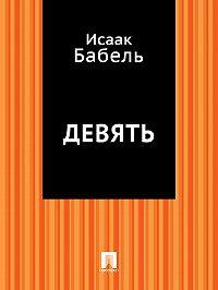 Исаак Бабель -Девять