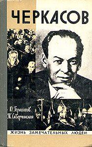 Ю. Герасимов -Черкасов