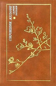 Сэйдзи Симота - Присяга
