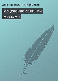 Н. А. Копылова -Исцеление святыми местами