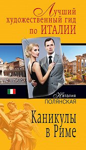 Наталия Полянская -Каникулы в Риме