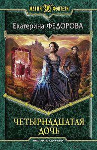 Екатерина Федорова -Четырнадцатая дочь