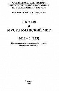 Валентина Сченснович - Россия и мусульманский мир № 1 / 2012