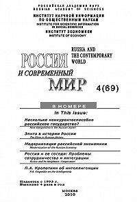 Юрий Игрицкий -Россия и современный мир № 4 / 2010