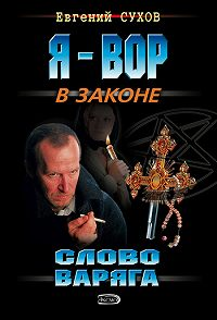 Евгений Сухов -Слово Варяга