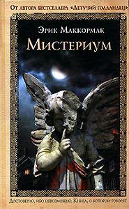 Эрик Маккормак -Мистериум