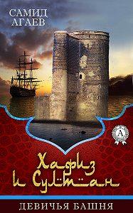 Самид Агаев -Девичья башня