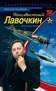 Николай Якубович -Неизвестный Лавочкин