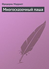 Фредерик Марриет -Многосказочный паша