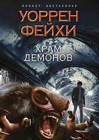 Уоррен Фейхи - Храм демонов