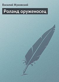 Василий Жуковский - Роланд оруженосец