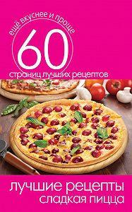 С. П. Кашин - Лучшие рецепты. Сладкая пицца