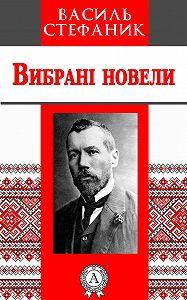 Василь Стефаник -Вибрані новели