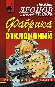 Алексей Макеев -Фабрика отклонений