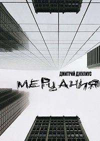 Дмитрий Джулиус -Мерцания