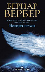 Бернар Вербер -Империя ангелов