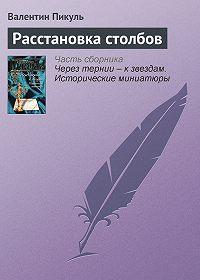 Валентин Пикуль -Расстановка столбов