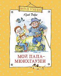 Юрий Вийра -Мой папа – Мюнхгаузен (сборник)