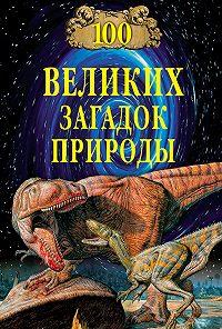 Николай Непомнящий -100 великих загадок природы