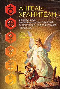Александр Морок -Ангелы-хранители. Уникальная энциклопедия сведений о небесных покровителях человека