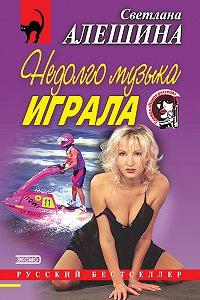 Светлана Алешина -Недолго музыка играла (сборник)