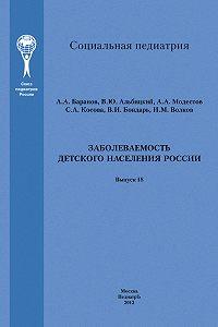 А. Модестов -Заболеваемость детского населения России