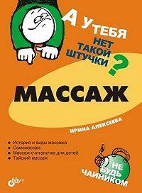 Ирина Алексеева -Массаж