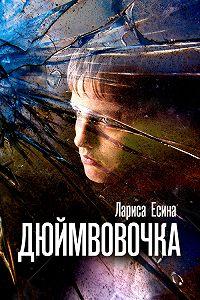 Лариса Есина - ДюймВовочка