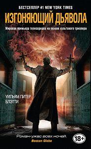 Уильям Блэтти -Изгоняющий дьявола