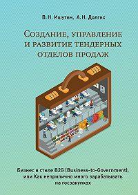 В. Ишутин, А. Долгих - Создание, управление и развитие тендерных отделов продаж