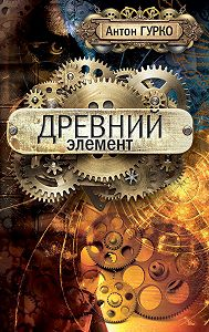 Антон Гурко -Древний элемент