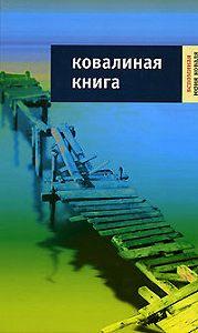 И. Скуридина - Ковалиная книга: Вспоминая Юрия Коваля