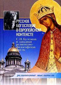 Сборник статей - Русское богословие в европейском контексте. С. Н. Булгаков и западная религиозно-философская мысль