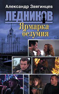 Александр Звягинцев -Ярмарка безумия