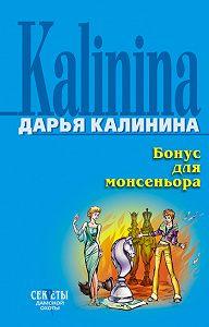 Дарья Калинина -Бонус для монсеньора